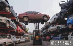 北京汽车解体