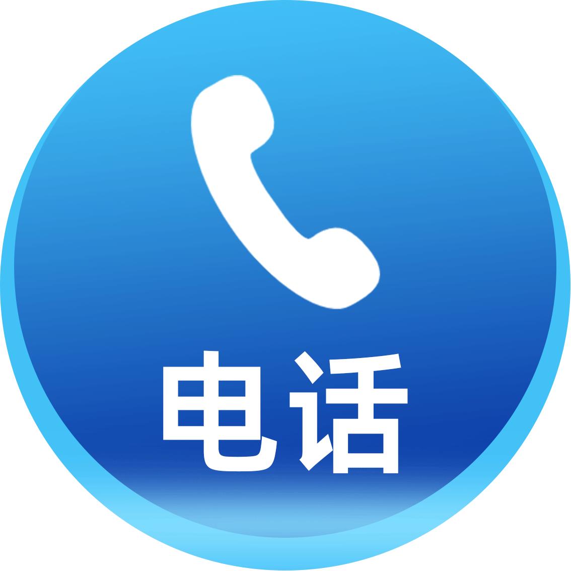 点击拨打电话